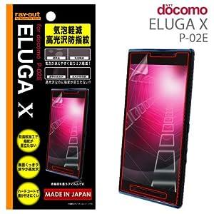 レイ・アウト ELUGA X P-02E用 気...の関連商品6