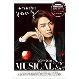 omoshii mag オモシィ・マグvol.14 ミュージカル特集2018-2019冬号