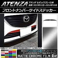 AP フロントナンバーサイドステッカー マットクローム調 マツダ アテンザセダン/ワゴン GJ系 前期 グリーン AP-MTCR1740-GR 入数:1セット(2枚)