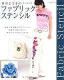 角田まさ子のファブリックステンシル―自由に型を動かすステンシル洋服や小物に描いてあなた (ブティック・ムック No. 721)