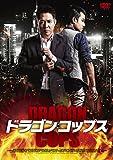 """ドラゴン・コップス""""スペシャル・プライス""""[DVD]"""