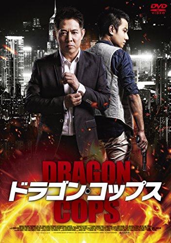 ドラゴン・コップス [DVD]の詳細を見る