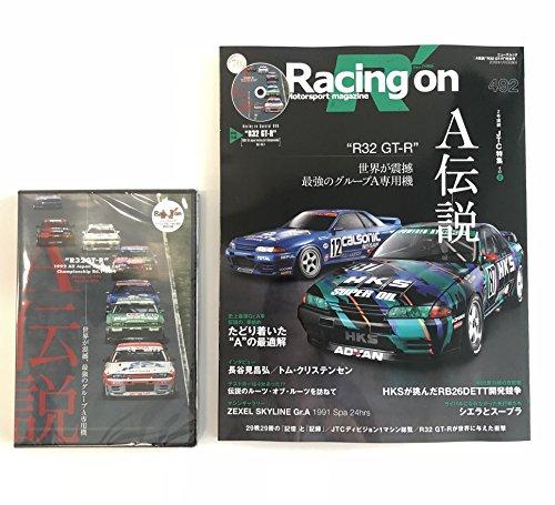 """レーシングオン No.492 A伝説 """" R32GT‐R"""