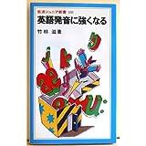 英語発音に強くなる (岩波ジュニア新書)