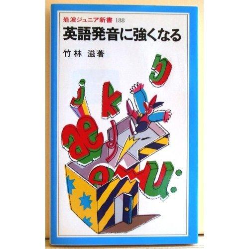 英語発音に強くなる (岩波ジュニア新書)の詳細を見る