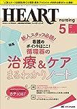 ハートナーシング 2018年5月号(第31巻5号)特集:新人スタッフ必読! 看護のポイントはここ! 循環器の治療&ケアまるわかりノート