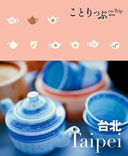 ことりっぷ 海外版 台北の詳細を見る