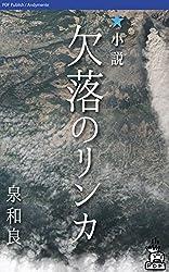 欠落のリンカ: SF短編小説 (POF出版)