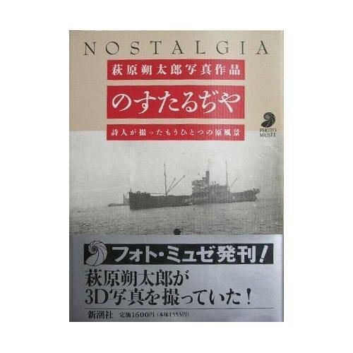 萩原朔太郎写真作品 のすたるぢや―詩人が撮ったもうひとつの原風景 (フォト・ミュゼ)の詳細を見る
