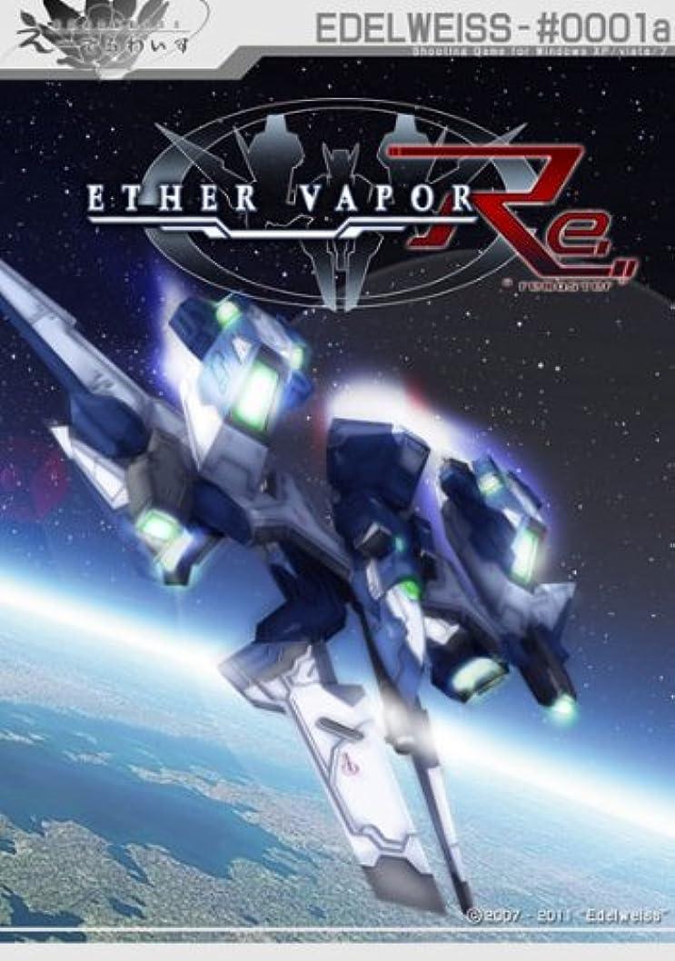 外向き控えめな宝石ETHER VAPOR Remaster[同人PCソフト]