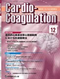 Cardio-Coagulation 2015年12月号(Vol.2 No.4) [雑誌]