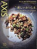 AXIS(アクシス) 2017年 10 月号 [雑誌]