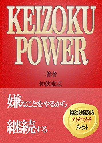 KEIZOKU POWER: 嫌なことをやるから継続する