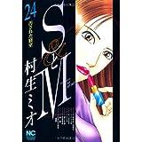 SとM 24 (ニチブンコミックス)