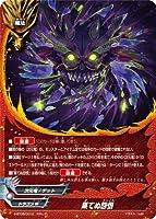 果てぬ怨恨 ガチレア バディファイト 天翔ける超神竜 s-bt06-0012