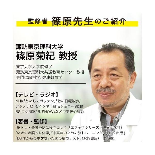 【特典DVD付き】 篠原菊紀教授 監修 いきい...の紹介画像8