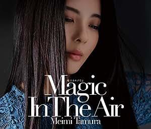 魔法をあげるよ ~Magic In The Air~【初回限定盤B】(CD+グッズ)