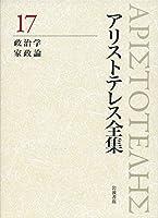 政治学 家政論 (新版 アリストテレス全集 第17巻)