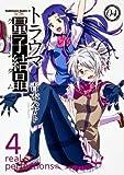 トラウマ量子結晶 (4) (カドカワコミックス・エース)