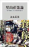 里山産業論 「食の戦略」が六次産業を超える (角川新書)[Kindle版]
