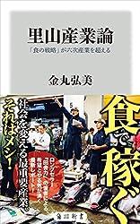 里山産業論 「食の戦略」が六次産業を超える (角川新書)
