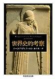 世界史的考察 (ちくま学芸文庫)