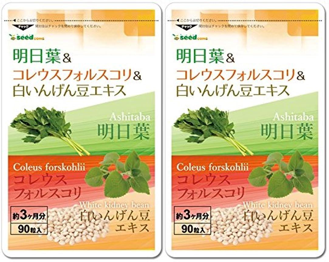 速記重要なメディア明日葉&コレウスフォルスコリ&白いんげん豆エキス (約6ヶ月分/180粒) スッキリ&燃焼系&糖質バリアの3大ダイエット成分