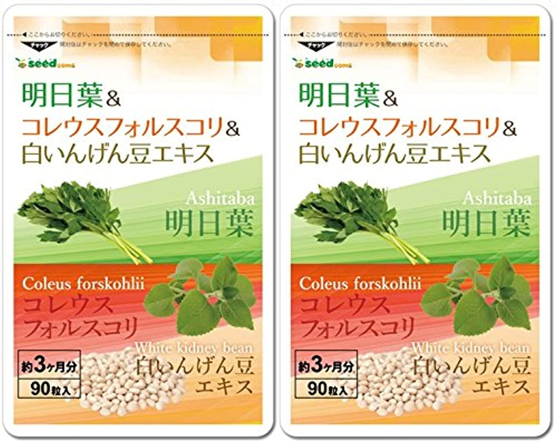 素人新しい意味遠征明日葉&コレウスフォルスコリ&白いんげん豆エキス (約6ヶ月分/180粒) スッキリ&燃焼系&糖質バリアの3大ダイエット成分