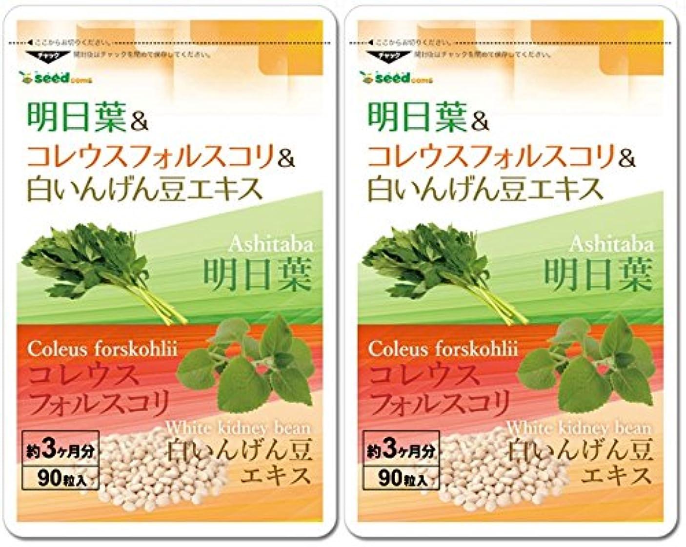 むさぼり食う配列安定した明日葉&コレウスフォルスコリ&白いんげん豆エキス (約6ヶ月分/180粒) スッキリ&燃焼系&糖質バリアの3大ダイエット成分