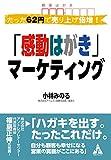 「たった62円で売り上げ倍増! 「感動はがき」マーケティング 」小林 みのる
