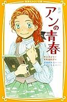 新訳 アンの青春 (集英社みらい文庫)