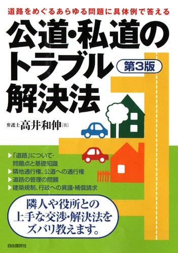 公道・私道のトラブル解決法