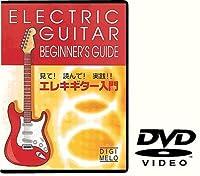 KC エレキギター用教則DVD + 本/KDE100 + KBE100