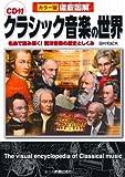 CD付徹底図解 クラシック音楽の世界