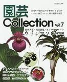 園芸Collection vol.7 ウラシマソウ アツモリソウ クリスマスローズ 老鴉柿 (別冊趣味の山野草)