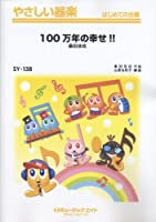 100万年の幸せ!!/桑田佳祐 ( やさしい器楽 SY-138 )