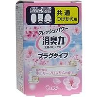 【エステー】消臭力 プラグタイプつけかえ 華やかなチェリーブロッサムの香り 20ml ×20個セット