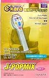 イーカラ専用カートリッジ(e-kara) J-POPMIX Vol.1(GLAY、DragonAsh、宇多田他全18曲)