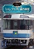 ノスタルジック・トレイン/キハ185系特急「いしづち3号」前方展望 [DVD]