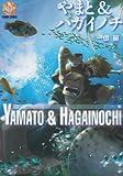 やまと&ハガイノチ (一億編) / やまと のシリーズ情報を見る