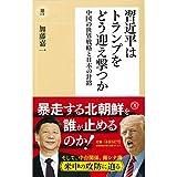 習近平はトランプをどう迎え撃つか: 中国の世界戦略と日本の針路 (潮新書)