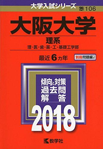 大阪大学(理系) (2018年版大学入試シリーズ)