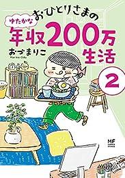 おひとりさまのゆたかな年収200万生活2 (コミックエッセイ)