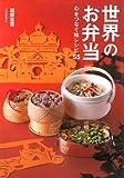 世界のお弁当: 心をつなぐ味レシピ55
