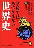 学校ではあつかえない世界史 知られざる真実を赤裸々に公開した(危)教科書 (KAWADE夢文庫)