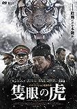 隻眼の虎[DVD]
