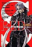 S RED ザ・スニーカー100号記念アンソロジー (角川スニーカー文庫)