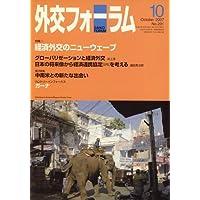 外交フォーラム 2007年 10月号 [雑誌]