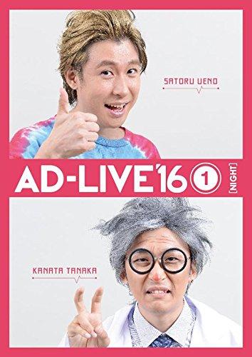 「AD-LIVE 2016」第1巻 (鈴村健一×寺島拓篤) [DVD]