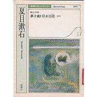 夏目漱石/夢十夜―[録音資料] [新潮カセットブック/Nー1ー2] (新潮カセットブック N- 1-2)